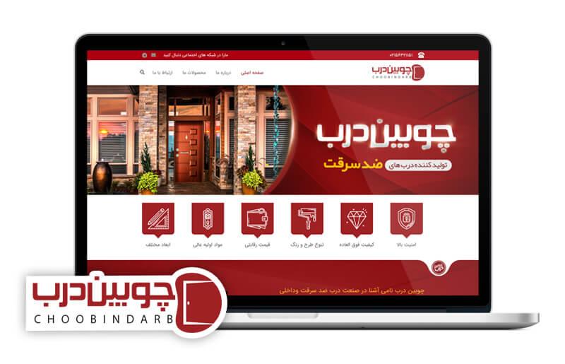 نمونه طراحی سایت - آواندا