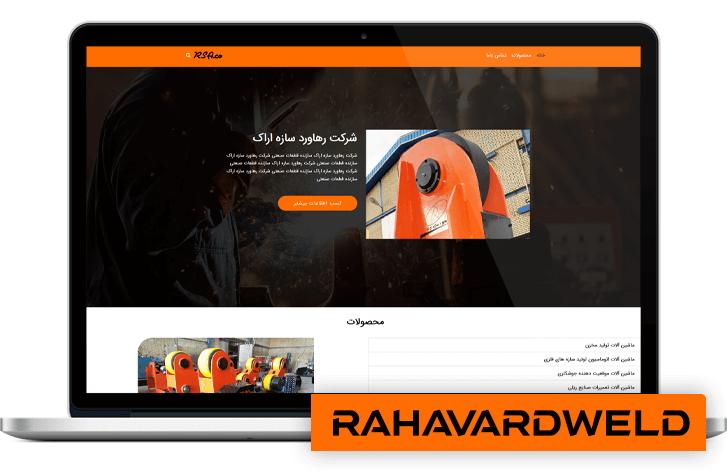 طراحی سایت شرکتی رهاورد سازه اراک